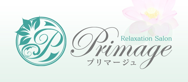 プリマージュ