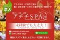 神戸 アチチSPA FC神戸三宮ROOM