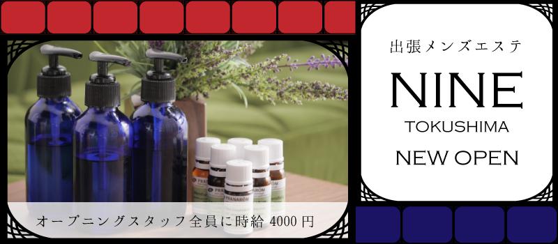 NINE 徳島店
