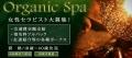 Organic Spa -オーガニックスパ-土浦店