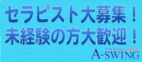 秋葉原 A-SWING