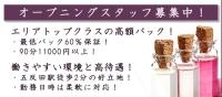 目黒・五反田 アロミラク