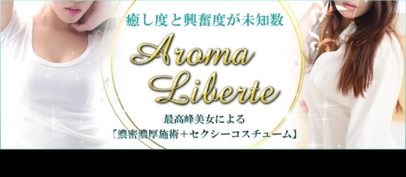 Aroma Liberte