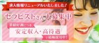新大阪・西中島 4h〜フォーエイチ〜