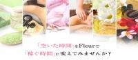 Relaxation Exthetic Fleur(フルール)