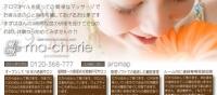 ma-cherie(マシェリ)