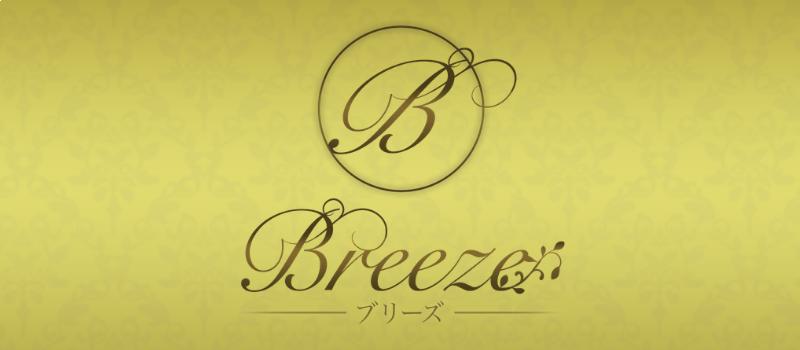 Breeze - ブリーズ