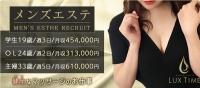 ラグタイム神田 ~LuxuryTime~