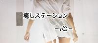 癒ステーション -心楽-