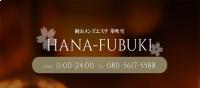 岡山市 華吹雪 HANA-FUBUKI