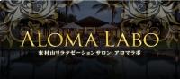 西東京 メンズエステAlomaLabo