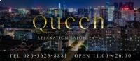岐南 Queen