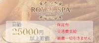 金沢 ROYAL SPA(ロイヤルスパ)