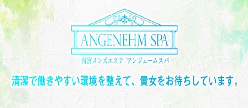 ANGENEHM SPA(アンジェームスパ)