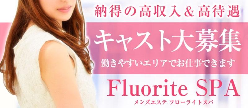 Fluorite SPA〜フローライト スパ