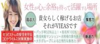 立川・八王子 メンズエステ VIEAS