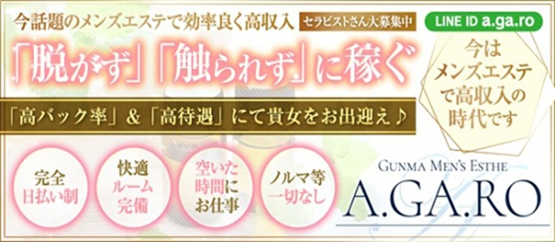 A.GA.RO~アガロ