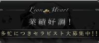 Lion Heart(ライオンハート)