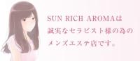 SUN RICH AROMA(サンリッチアロマ)