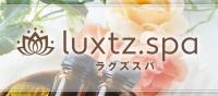 luxtz.spa〜ラグズスパ