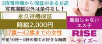 浜松 RISE~ライズ