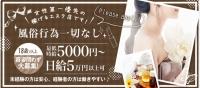 名古屋駅周辺 Century(センチュリー)