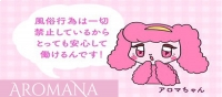 栄 Aromana(アロマーナ)