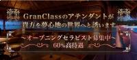 大田区 Gran Class-グランクラス-