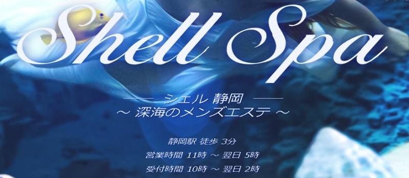 Shell Spa 静岡~シェルスパ~