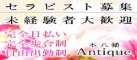 Antique〜アンティーク〜 本八幡店