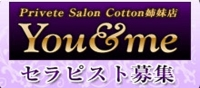 世田谷 Private Salon You & me