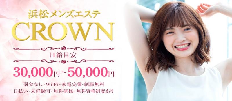 CROWN~クラウン