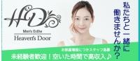 四日市  Heaven's Door