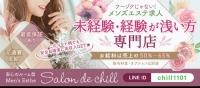札幌 salon de chill