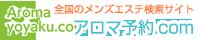 メンズエステ・出張マッサージの検索サイト! アロマ予約.com
