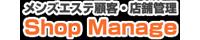 メンズエステの顧客管理システム ショップマネージ